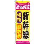 のぼり旗 新幹線切符回数券 GNB-2108(受注生産)