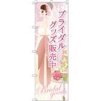 Yahoo!のぼりストア Yahooショッピング店のぼり旗 ブライダルグッズ販売中 GNB-2483 (受注生産)