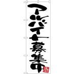 のぼり旗 アルバイト募集中 白地 GNB-3405 (受注生産)