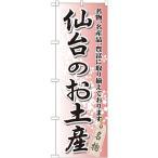 のぼり旗 仙台のお土産 GNB-818(受注生産)