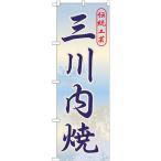 のぼり旗 三川内焼 GNB-906(受注生産)