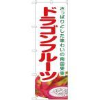 のぼり旗 ドラゴンフルーツ JA-248(三巻縫製 補強済み)