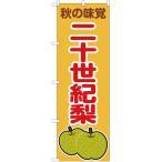 のぼり旗 秋の味覚 二十世紀梨(黄) JA-266(三巻縫製 補強済み)