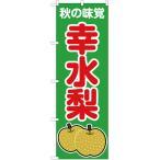 のぼり旗 秋の味覚 幸水梨(緑) JA-267(三巻縫製 補強済み)