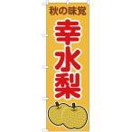 のぼり旗 秋の味覚 幸水梨(黄) JA-268(三巻縫製 補強済み)