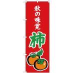 のぼり旗 秋の味覚 柿(赤) JA-283(三巻縫製 補強済み)