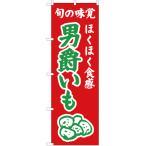 のぼり旗 ほくほく食感 男爵いも(赤) JA-307(三巻縫製 補強済み)