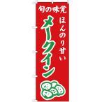 のぼり旗 ほんのり甘い メークイン(赤) JA-313(三巻縫製 補強済み)