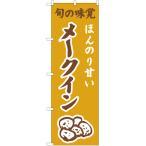 のぼり旗 ほんのり甘い メークイン(黄) JA-314(三巻縫製 補強済み)