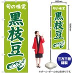 のぼり旗 旬の味覚 黒枝豆(黄緑) JA-330(三巻縫製 補強済み)