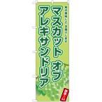 のぼり旗 マスカットオブアレキサンドリア JA-768 (三巻縫製 補強済み)