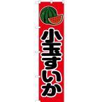 スマートのぼり旗 小玉すいか No.JAS-074 (受注生産)
