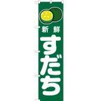 スマートのぼり旗 新鮮 すだち 緑 No.JAS-226 (受注生産)