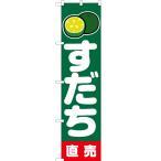 スマートのぼり旗 すだち 直売 緑 No.JAS-232 (受注生産)