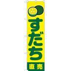 スマートのぼり旗 すだち 直売 黄 No.JAS-233 (受注生産)