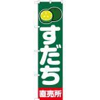 スマートのぼり旗 すだち 直売所 緑 No.JAS-235 (受注生産)