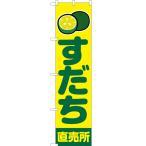 スマートのぼり旗 すだち 直売所 黄 No.JAS-236 (受注生産)