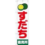 スマートのぼり旗 すだち 直売所 白 No.JAS-237 (受注生産)