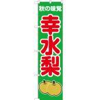 スマートのぼり旗 秋の味覚 幸水梨(緑) No.JAS-267 (受注生産)