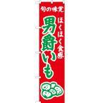 スマートのぼり旗 ほくほく食感 男爵いも(赤) No.JAS-307 (受注生産)