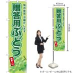 スマートのぼり旗 贈答用ぶどう(黄緑ぶどう) No.JAS-682 (受注生産)