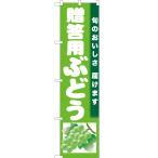 スマートのぼり旗 贈答用ぶどう(黄緑地) No.JAS-746 (受注生産)
