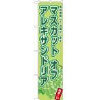 スマートのぼり旗 マスカットオブアレキサンドリア No.JAS-768 (受注生産)