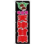 のぼり旗 天津甘栗 黒 JY-155(三巻縫製 補強済み)