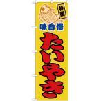のぼり旗 たいやき 黄 JY-23(三巻縫製 補強済み)