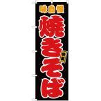 のぼり旗 焼きそば 黒 JY-436(三巻縫製 補強済み)