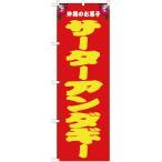 のぼり旗 サーターアンダギー 赤 JY-80(三巻縫製 補強済み)