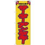 のぼり旗 サーターアンダギー 黄 JY-81(三巻縫製 補強済み)
