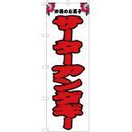 のぼり旗 サーターアンダギー 白 JY-82(三巻縫製 補強済み)