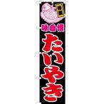 スマートのぼり旗 たいやき 黒 No.JYS-025 (受注生産)
