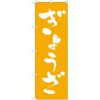 のぼり ぎょうざ(餃子) No.NMB-004 (三巻縫製 補強済み)