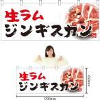 のれん 生ラムジンギスカン(白) NR-31 (受注生産)