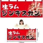 のれん 生ラムジンギスカン(赤) NR-32 (受注生産)