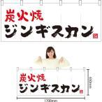 のれん 炭火焼ジンギスカン(白) NR-34 (受注生産)