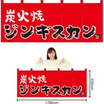 のれん 炭火焼ジンギスカン(赤) NR-35 (受注生産)