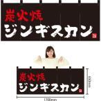 のれん 炭火焼ジンギスカン(黒) NR-36 (受注生産)