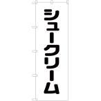 のぼり旗 シュークリーム SKE-124(三巻縫製 補強済み)