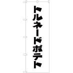 のぼり旗 トルネードポテト SKE-165 (受注生産)