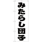 のぼり旗 みたらし団子 SKE-179(三巻縫製 補強済み)