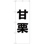 のぼり旗 甘栗 SKE-180(三巻縫製 補強済み)
