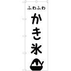 のぼり旗 ふわふわかき氷 SKE-291(三巻縫製 補強済み)