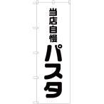 のぼり 当店自慢パスタ SKE-42(三巻縫製 補強済み)