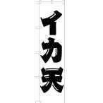 スマートのぼり旗 イカ天 No.SKES-163 (受注生産)