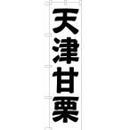 スマートのぼり旗 天津甘栗 No.SKES-181 (受注生産)