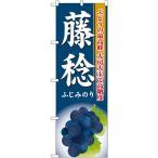 のぼり旗 藤稔 SNB-1373(受注生産)
