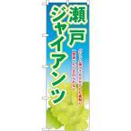 のぼり旗 瀬戸ジャイアンツ SNB-1380(受注生産)